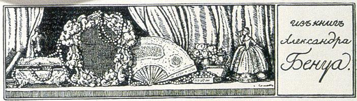 Книжнй знак. Из книги Александра Бенуа. 1901 г.