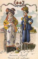 Пылкий казак и дама его сердца. 1904 г.