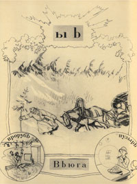 Азбука Бенуа: Вьюга