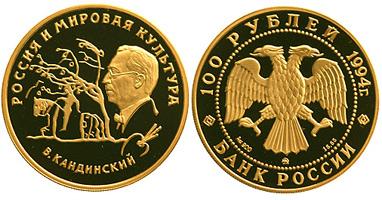 100 рублей, «В. В. Кандинский», 1994 г. Золото