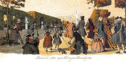 Летний сад при Петре Великом. 1902 г.