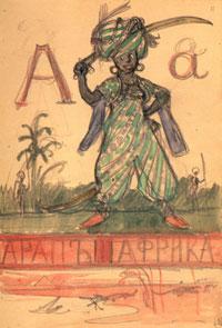 Азбука Бенуа: Арап