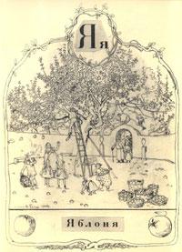 Азбука Бенуа: Яблоня