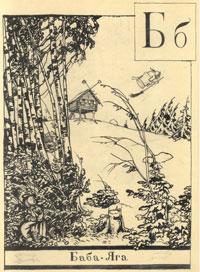 Азбука Бенуа: Баба-Яга