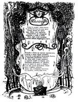Ф. Сологуб. 1911 г.