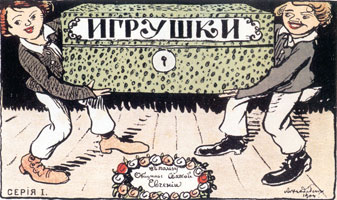 Игрушки. 1905 г.